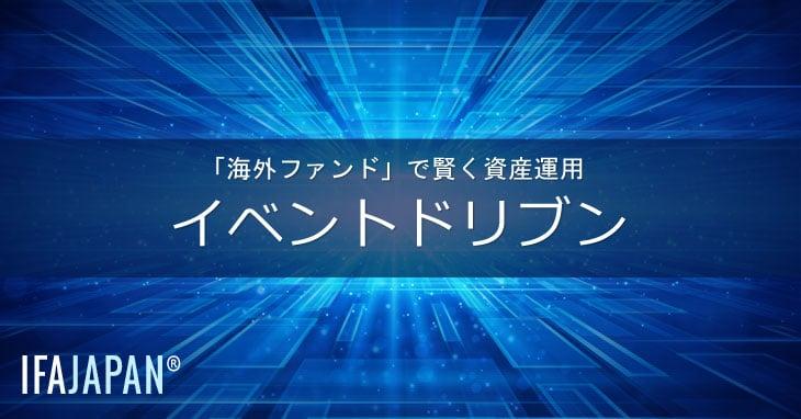 イベントドリブン---IFA-JAPAN