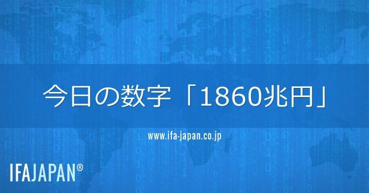 今日の数字「1860兆円」---IFA-JAPAN