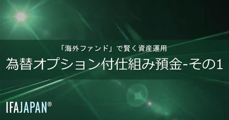 為替オプション付仕組み預金-その1---IFA-JAPAN