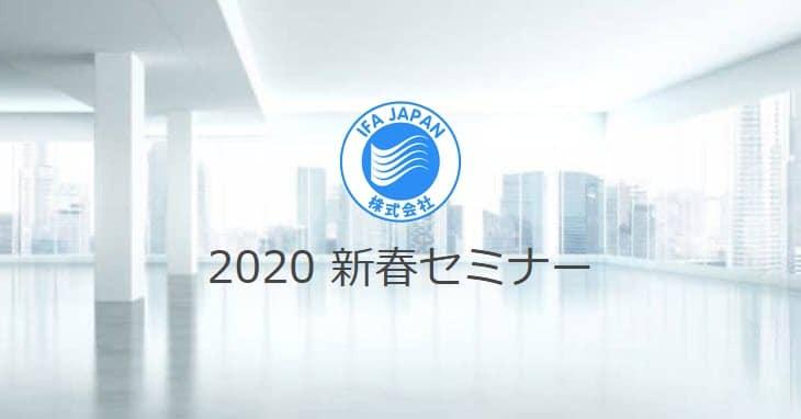 2020 新春セミナー - IFA JAPAN