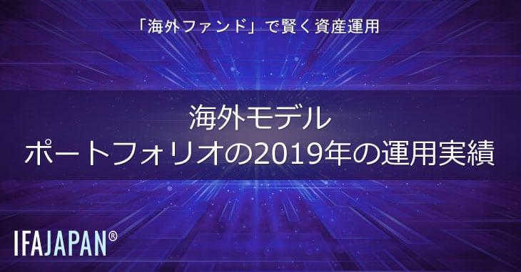 海外モデル・ポートフォリオの2019年の運用実績---IFA-JAPAN