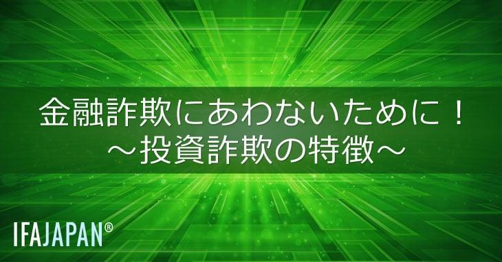 金融詐欺にあわないために!~投資詐欺の特徴~---IFA-JAPAN