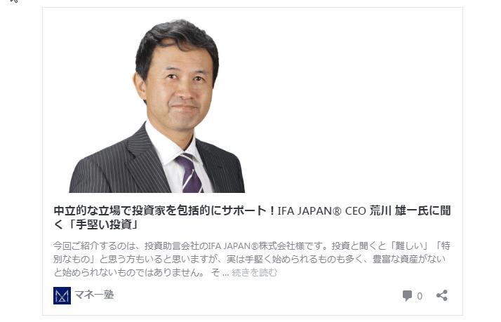 中立的な立場で投資家を包括的にサポート!IFA JAPAN CEO 荒川 雄一氏に聞く「手堅い投資」 - IFA Japan