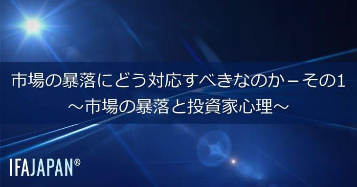 市場の暴落にどう対応すべきなのか-その1--IFA-JAPAN