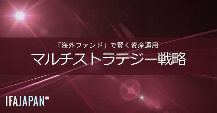 マルチストラテジー戦略-IFA-JAPAN