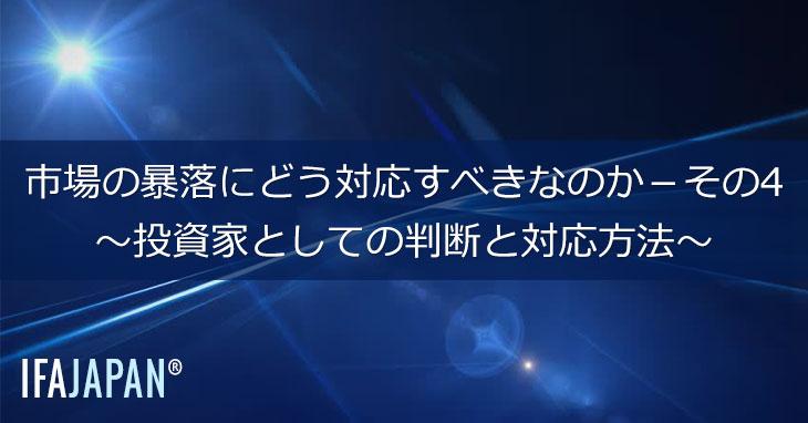 市場の暴落にどう対応すべきなのか-その4--IFA-JAPAN
