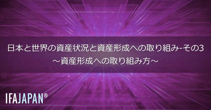 日本と世界の資産状況と資産形成への取り組み-その3-~資産形成への取り組み方~--IFA-JAPAN