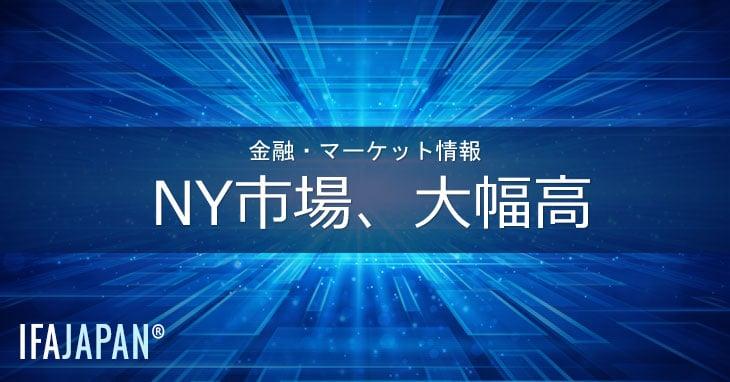 NY市場-大幅高---IFA-JAPAN