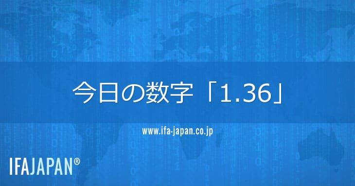 今日の数字「1.36」---IFA-JAPAN
