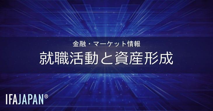 就職活動と資産形成---IFA-JAPAN